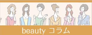 Beautyコラムのイメージ