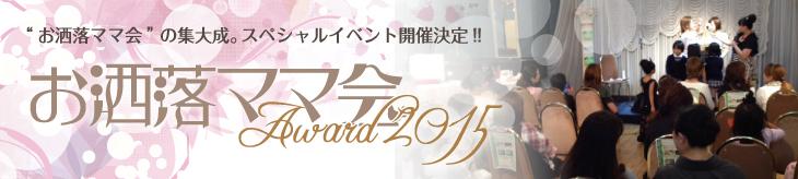 お洒落ママ会Award