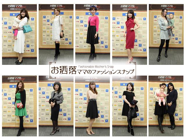 お洒落ママ会Award2015