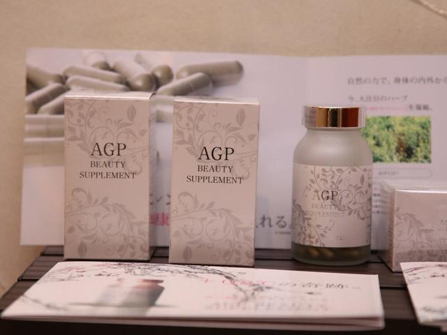 AGP BEAUTYサプリメント
