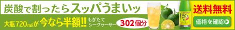 青切りシークァーサー100ザ・プレミアム
