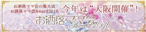 おしゃれママ会Award2016