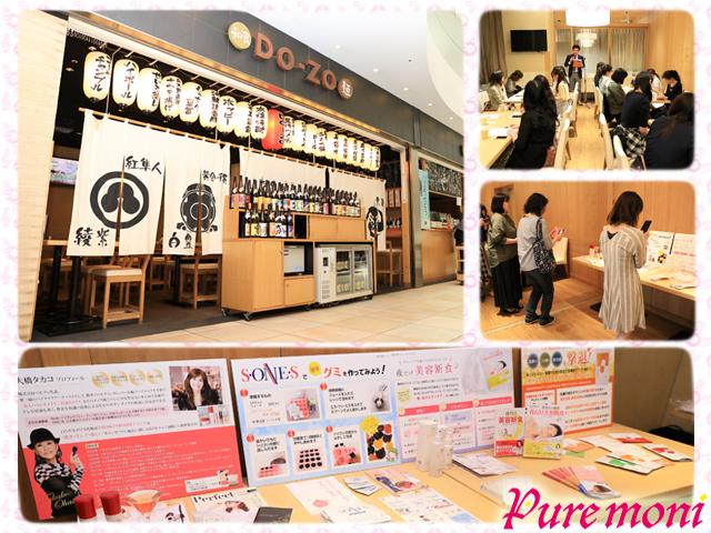 2019/05/28 puremoni東京